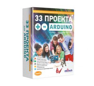 33 проекта arduino вид 1