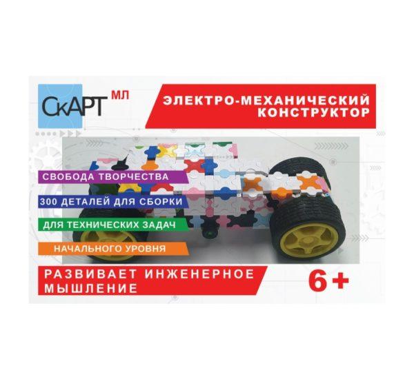 Конструктор СКАРТ-МЛ-300 вид 1