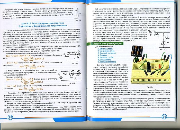 Основной набор - Уровень 1 (Основы электроники)