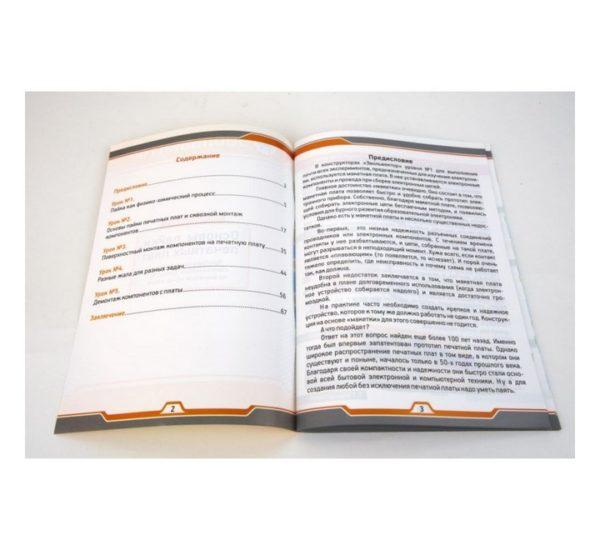 Базовый набор для изучения пайки печатных плат вид 5